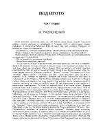 Иван Вазов - Под игото част I Разяснения