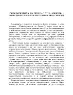 Анализ на Приключенията на лиско от Борис Априлов