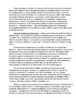 Анализ и интерпритация на Златното момиче - Българска народна приказка