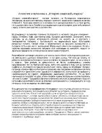Апология и полемика в История славянобългарска