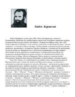 Любен Каравелов - живот и творчество