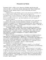 Разказите на Чехов