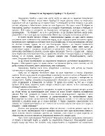 Личността на Черноризец Храбър в За буквите