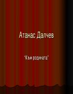 Атанас Далчев - анализ на Към родината