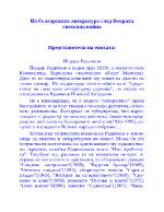 Българската литература след Втората световна война
