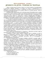 Пенчо Славейков - CIS MOLL