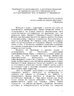 Проблемът за философските и житейски измерения на човешкото щастие в Дъх на бадеми и Бариерата на Павел Вежинов