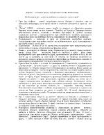 Трени поетичен връх в творчеството на Ян Кохановски