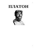 Платон - биография