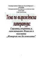 Гергана смъртта и липсващият Никола в поемата Изворът на белоногата