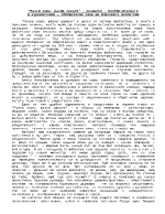 Разни хора разни идеали - социално- изобличителната и художествено обобщителна сила на Алековите фейлетони