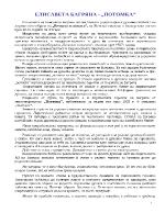Елисавета Багряна - Потомка