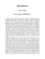 Иван Вазов - Под игото част I Представлението