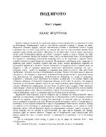 Иван Вазов - Под игото част I Фъртуна
