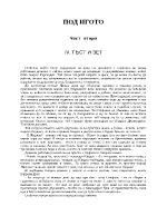 Иван Вазов - Под игото част II Tъст и зет