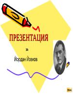 Йордан Йовков-биография
