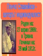 Пенчо Славейков - авторът индивидуалист