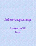 Любими български автори