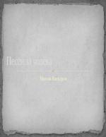 Песен за човека-Никола Вапцаров