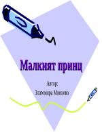 Малкият принц- Златомира Минкова