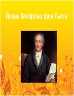 Йохан Волфганг фон Гьоте