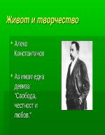 Алеко Константинов- живот и творчество