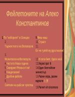 Фейлетоните на Алеко Константинов