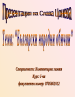 Български народни обичаи