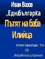 Пътят на баба Илийца от Една българка на Иван Вазов