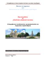 Специфични особености за развитието на туризма в град Варна