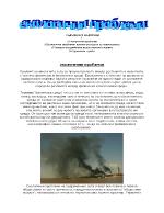 Екологични проблеми