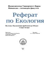 Екологични проблеми на област Стара Загора
