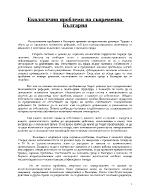 Екологични проблеми на съвременна България
