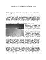 Екологични проблеми на световния океан