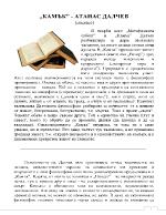 Камък - Атанас Далчев