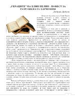 Гераците на Елин Пелин - повест за разрушената хармония