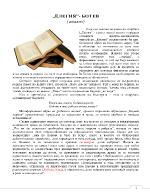 Елегия - Христо Ботев