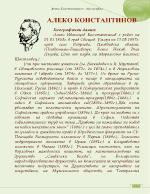 Биография на Алеко Константинов
