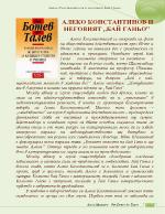 Алеко Константинов в неговият Бай Ганьо