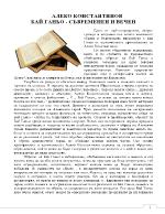 Алеко Константинов - Бай Ганьо - съвременен и вечен