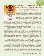 Човешката драма в романа Тютюн от Димитър Талев