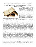 Гео Милев и експресионизмът Бунтът срещу действителността или поемата Септември