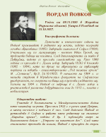 Биография на Йордан Йовков