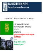 Къща-музей Лайош КошутвШумен