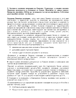 Активи и активни операции на банката