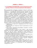 Сключване и поддържане на презастрахователния договор Мястото на презастрахователния брокер