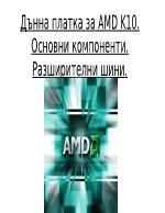 Дънни платки AMD K10