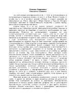Отново Андрешко - Елин Пелин