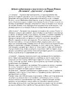 Добрите добротворци в творчеството на Йордан Йовков