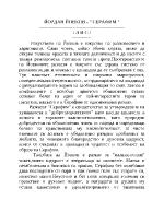 Йордан Йовков - Серафим